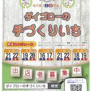 「アロハマーケット ~ダイゴローの手づくりいち~」H30年8月開催!