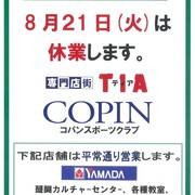 平成30年8月店休日のお知らせ