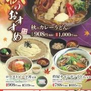 【杵屋】秋のおすすめ 杵屋チャンポンうどん定食