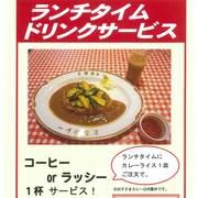 【上等カレー京都醍醐店】ランチタイムが長くなりました!(ランチタイムドリンクサービス)