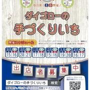 「アロハマーケット ~ダイゴローの手づくりいち~」H30年12月開催!