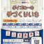 「アロハマーケット ~ダイゴローの手づくりいち~」H31年2月開催!
