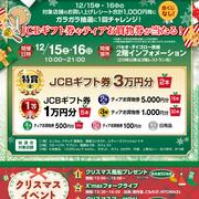 「クリスマスガラポン抽選会」開催![H30.12.15-16]