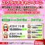 3/16(土)~3/17(日)「スプリングクラッチキャンペーン」開催!