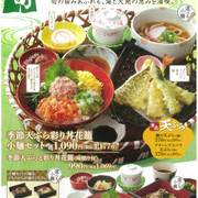 【四六時中】季節天ぷら彩り丼花籠 小麺セット