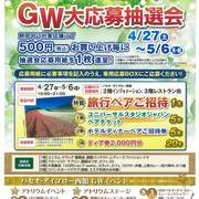 「旅行・レジャーが当たる!GW大応募抽選会」開催!