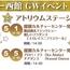 5/1(水)~5/5(日)「GWアトリウムイベント」開催!