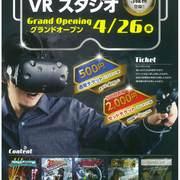 パセオ・ダイゴローVRスタジオ 4/26(金)グランドオープン!