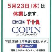 店休日のおしらせ [2019年5月23日(木)]