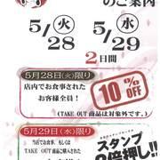 【かつ屋】特招会キャンペーン 5/28(火)-29(水)