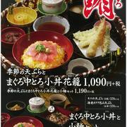【四六時中】季節の天ぷらとまぐろ中とろ小丼花籠[新商品]