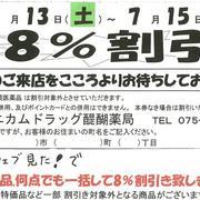 【ユニカムドラッグ】全品8%割引クーポン券セール!