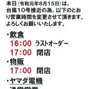 台風10号接近に伴う営業時間変更についてのお知らせ
