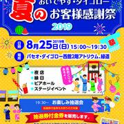 「おいでやす・ダイゴロー夏のお客様感謝祭2019」開催!