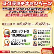 9/21(土)~9/23(月祝)「専門店街ティア オータムスクラッチキャンペーン」開催!