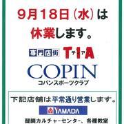 店休日のお知らせ2019年9月18日(水)