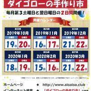 「アロハマーケット ~ダイゴローの手づくりいち~」2019年12月開催!
