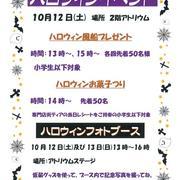 「パセオ・ダイゴロー ハロウィンイベント」開催!2019.10.12~10.13