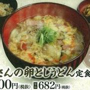 【杵屋】王さんの卵とじうどん定食【おすすめメニュー】