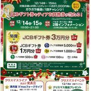 「クリスマスガラポン抽選会」&「クリスマスイベント」開催![2019.12.14-15]