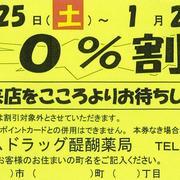 【ユニカムドラッグ】全品何でも10%割引クーポンセール!!2020.1/25~1/28