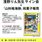 ~『であいもん 8巻』(KADOKAWA) 発売記念~ 浅野りん先生 サイン会