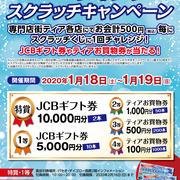 「ウィンタースクラッチキャンペーン」開催!2020.1/18(土)~1/19(日)