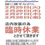 【ヤマダ電機】店内改装に伴う臨時休業についてのお知らせ[2020.2/25~2/28]