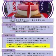五大力さん 大鏡餅重さ当てイベント開催!!(2020.2/15(土)~2/22(土))