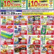 【ユニカムドラッグ】冬のオススメ品お買い得セール!!