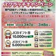 3/7(土)~3/8(日)「スプリングスクラッチキャンペーン」開催!