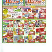 【ユニカムドラッグ】全品10%OFFクーポン券付チラシ広告特売決算セール!