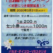 【VRスタジオ】1回200円キャンペーン!期間限定(2020年3月31日まで)