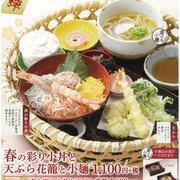 【四六時中】春の彩り小丼と天ぷら花籠と小麺[第4段 プレミアム花籠]