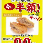 【かつ屋】テイクアウトおすすめ商品(新商品&セール品)