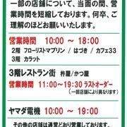 (2020.7/1~ 当面の間)  営業時間短縮店舗のお知らせ