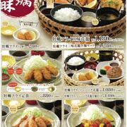 【四六時中】牡蠣三昧(おすすめ商品)