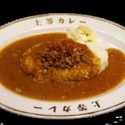 【上等カレー】辛口ミンチのジャージャーカレー(オススメメニュー)