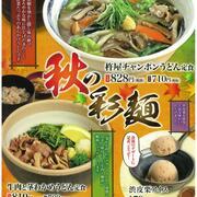 【杵屋】秋の彩麺