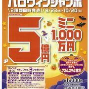 2020年度ハロウィンジャンボ宝くじ発売!(2020.9/23(水)~2020.10/20(火))