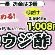 【ユニカムドラッグ】新型コロナ・熱中症・夏バテに!健康応援セール
