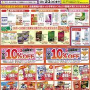 【ユニカムドラッグ】秋の健康一番!特価セール(割引クーポン付)