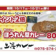 【上等カレー京都醍醐店】ポイント2倍キャンペーン! 2020.10/17~10/21