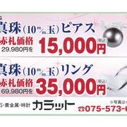 【カラット】黒真珠アクセサリー最大約50%引き!