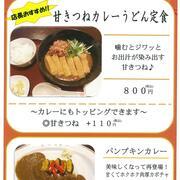 【上等カレー京都醍醐店】秋の季節限定メニュー!