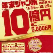 【醍醐チャンスセンター】「年末ジャンボ宝くじ」発売!2020.11.24-12.25