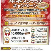 「年末スクラッチキャンペーン」開催!2020.12/19(土)~12/20(日)