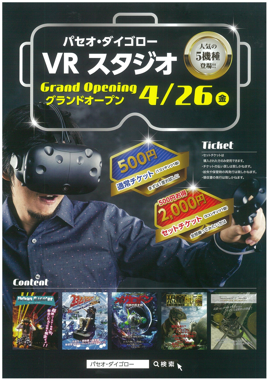 VR GrandOpen.jpg