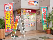 醍醐チャンスセンター