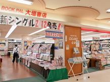 ブックパル大垣書店
